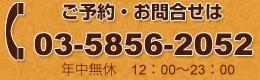 ご予約・お問合せは03-5856-2052 年中無休12:00~23:00