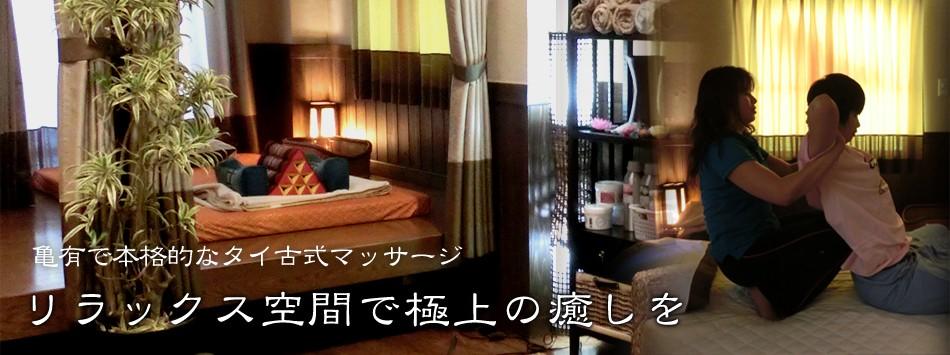 亀有で本格的なタイ古式マッサージ リラックス空間で極上の癒しを