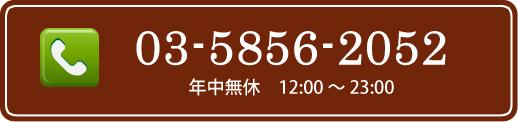 お問合せ先電話番号 03-5856-2052 年中無休 12:00 ~ 23:00